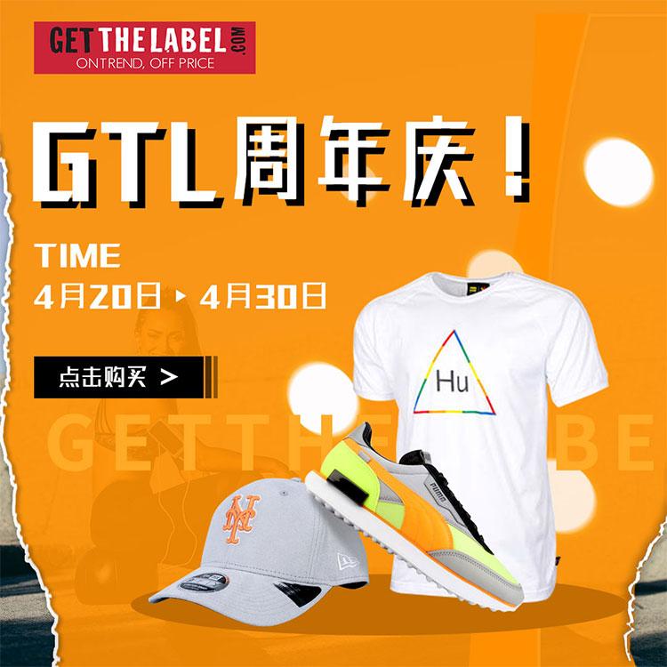 Get The Label中文官网:周年庆!专区来袭 尽享优惠