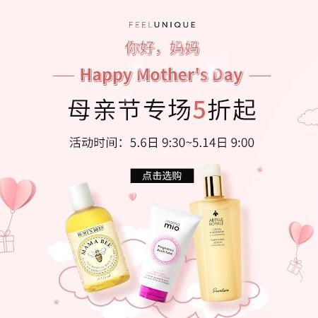 Feelunique中文官网:母亲节专场