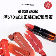【高返10%】MAC 魅可美网:五一满减进行时 最高满减$50