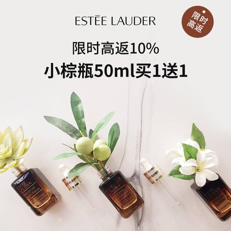 Estee Lauder 雅诗兰黛美网:小棕瓶精华 50ml