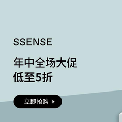 SSENSE:年中大促潮物上新