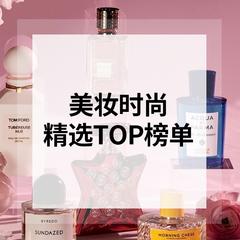 【已抽奖】55折扣情报局 :5月精选美妆时尚 活动大合集