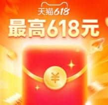天猫淘宝 618超级红包来啦