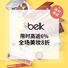 BELK:全场正价美妆8折+品牌满赠