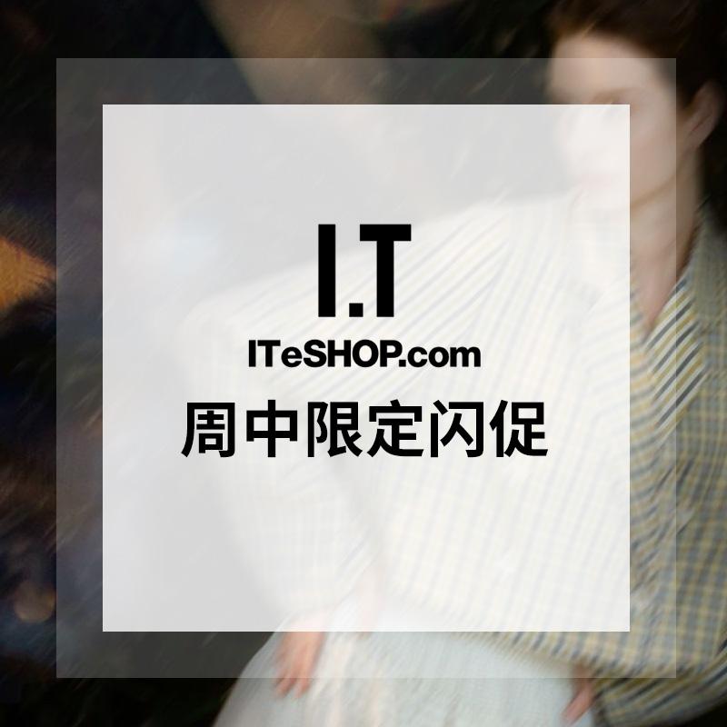 ITeSHOP:大i.t 周中限定闪促