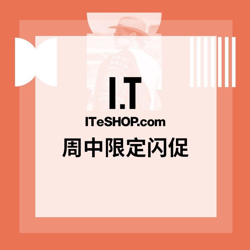 ITeSHOP:小i.t 周中限定闪促