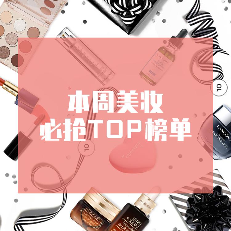 海淘 本周 美妆 Top10 折扣榜单