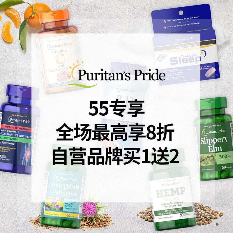 【限时高返10%】Puritan's Pride 普丽普莱:全场最高享8折