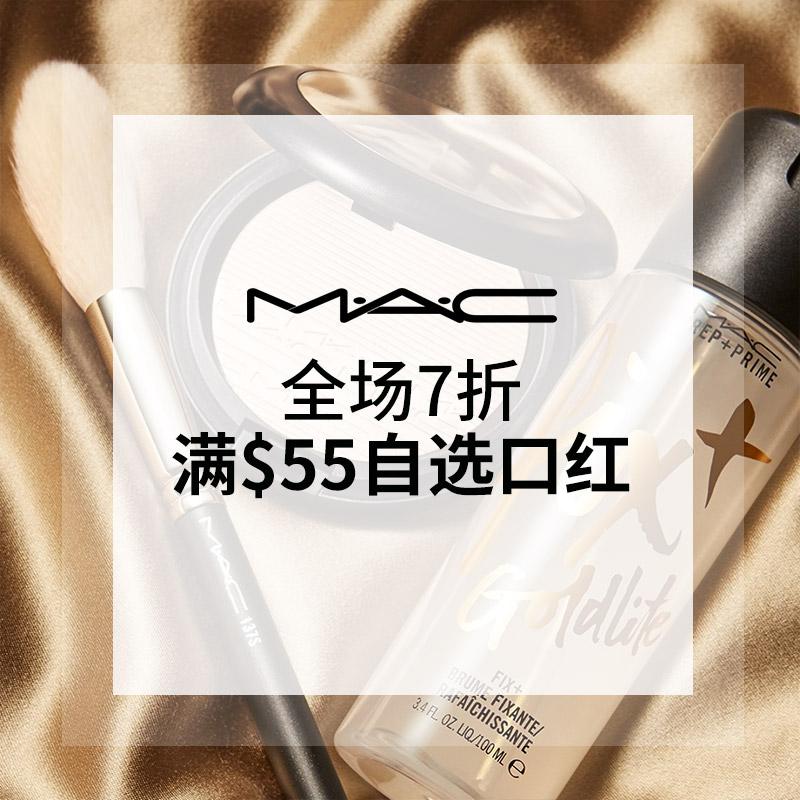 【高返10%+升级】MAC 魅可美网:全场无门槛7折