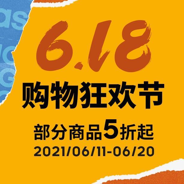 adidas 中国官网:玩所未玩 618 大促 多重组合惊喜折上折 每日限时秒杀