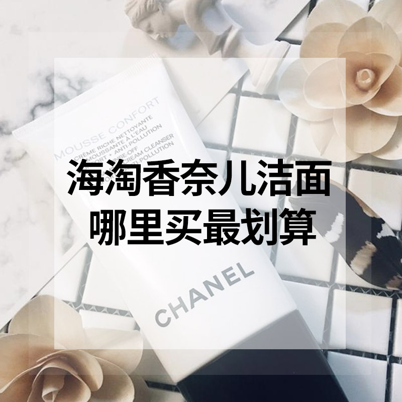 海淘Chanel香奈儿山茶花洗面奶 哪买最划算?