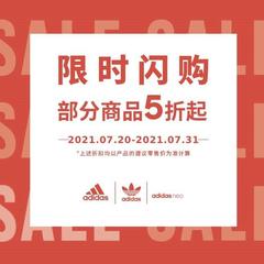 adidas 中国官网:限时闪促 三条纹礼遇