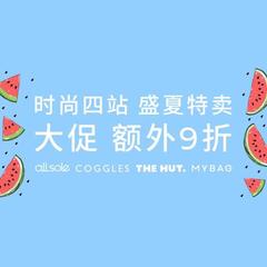 THG 时尚四站 盛夏特卖会