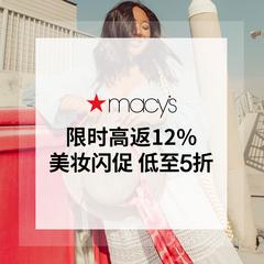 【高返12%】Macy's:精选美妆 低至5折