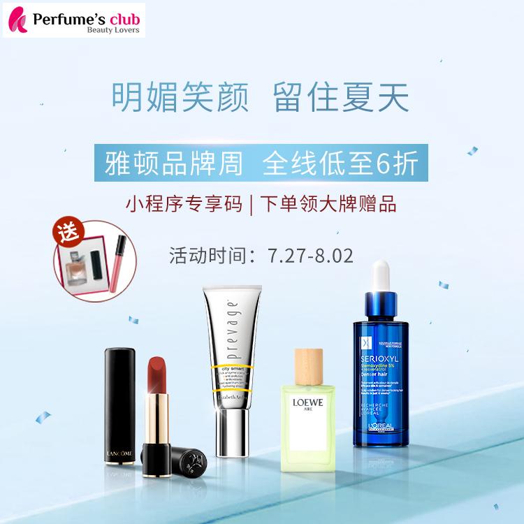 Perfume's Club中文官网:明媚笑颜,留住夏天!