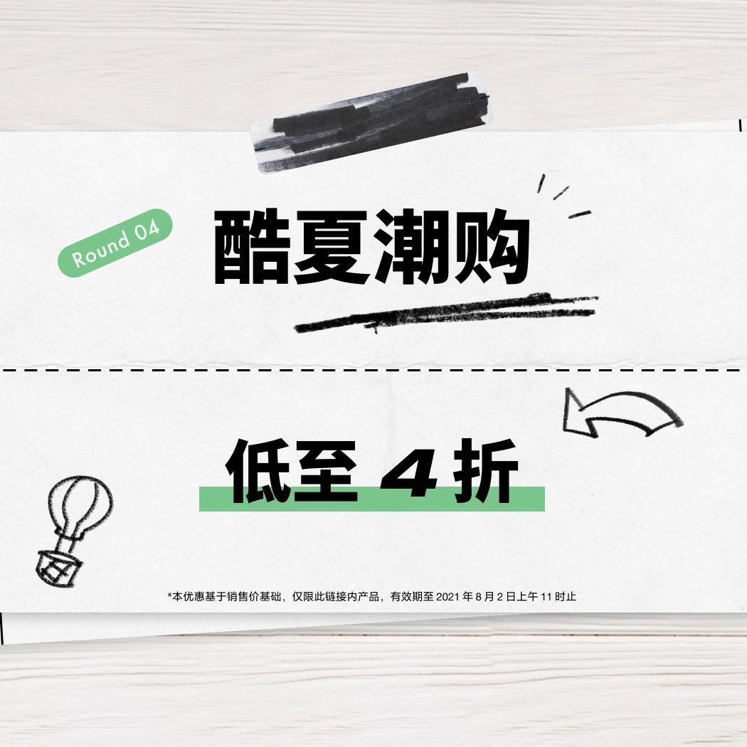 ITeSHOP:小i.t 酷夏潮购