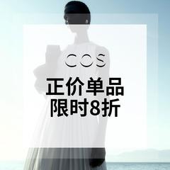 COS 美站:夏日服饰热卖