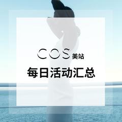 COS官网:每日活动汇总