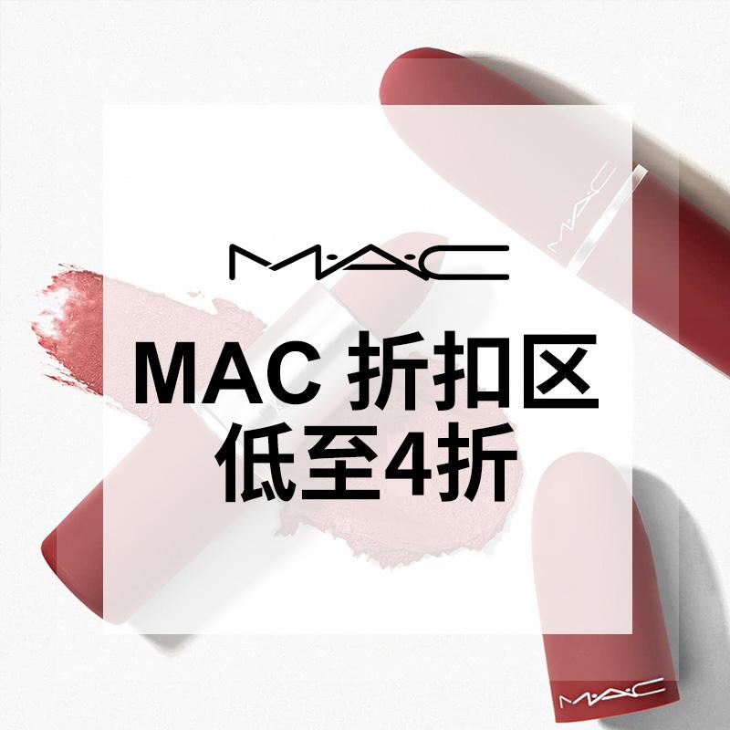 MAC:魅可折扣区