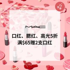 【已开奖】MAC 美网:55专享 口红、腮红、高光 5折