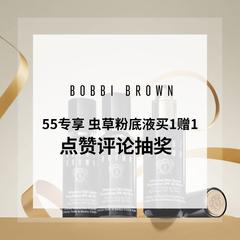 【已开奖】Bobbi Brown 芭比波朗 虫草粉底液 30ml