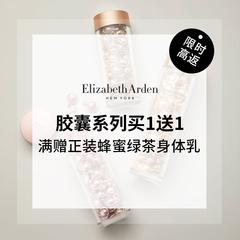 【最后一天】雅顿美网:55专享 时空胶囊系列
