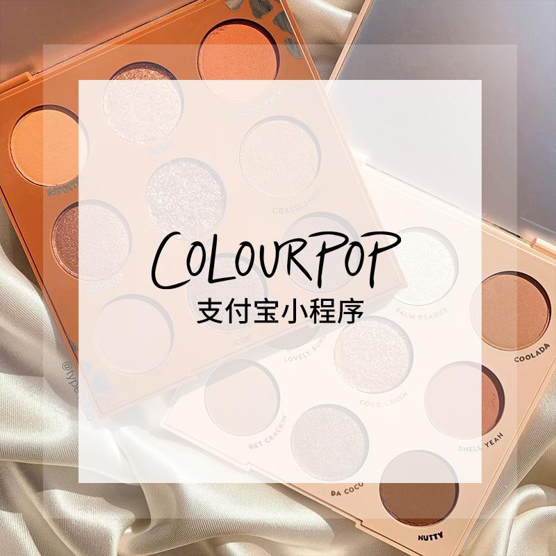 预告 将于今晚12点开放!ColourPop支付宝小程序:下单给予30%关税补贴
