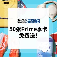 开奖!【5姐送福利】亚马逊海外购:50张Prime季卡+狮王牙膏免费送