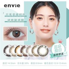 Envie 新版日抛彩色隐形眼镜 30片装