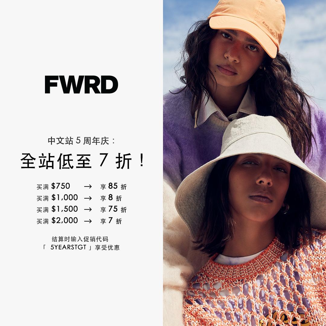FORWARD:中站5周年庆