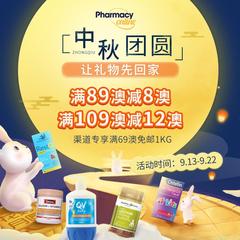 PharmacyOnline中文官网:中秋团圆让礼物先回家