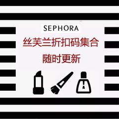 Sephora丝芙兰官网折扣码详情汇总
