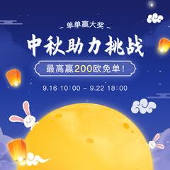 Beautinow:中秋助力挑战   最高赢200欧免单!