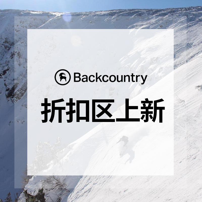Backcountry:官网折扣区 不定时上新