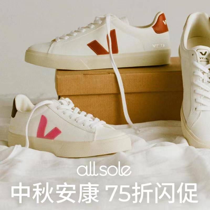 Allsole:中秋闪促7.5折 税补直邮