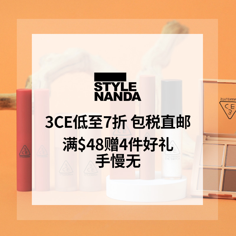 Stylenanda中国:3CE低至7折+满赠好礼