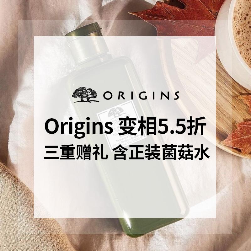 【55专享】Origins:变相5.5折