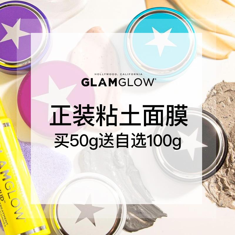 Glamglow:面膜大促进行时