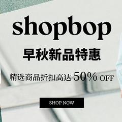 Shopbop:2021早秋新品 特惠推荐