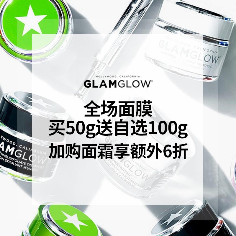 Glamglow:面膜大促 买50g送自选100g+免运费