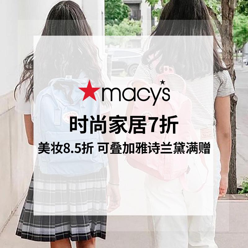 Macy's 梅西百货:全场时尚家居额外7折