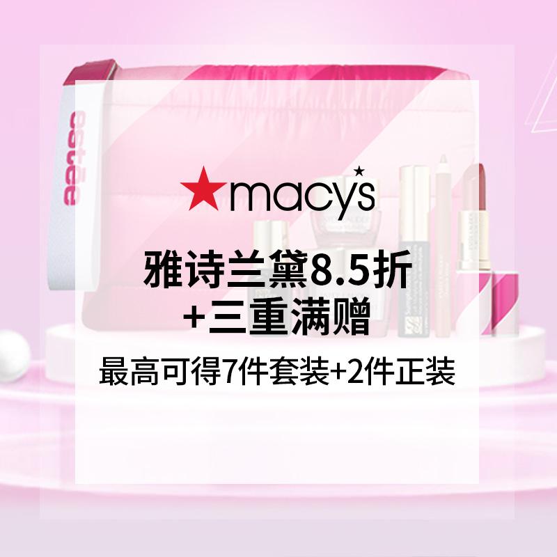 Macy's 梅西百货:雅诗兰黛 8.5折+多重满赠