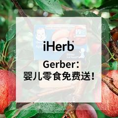 【5姐送福利】iHerb:十月国庆抽大奖!