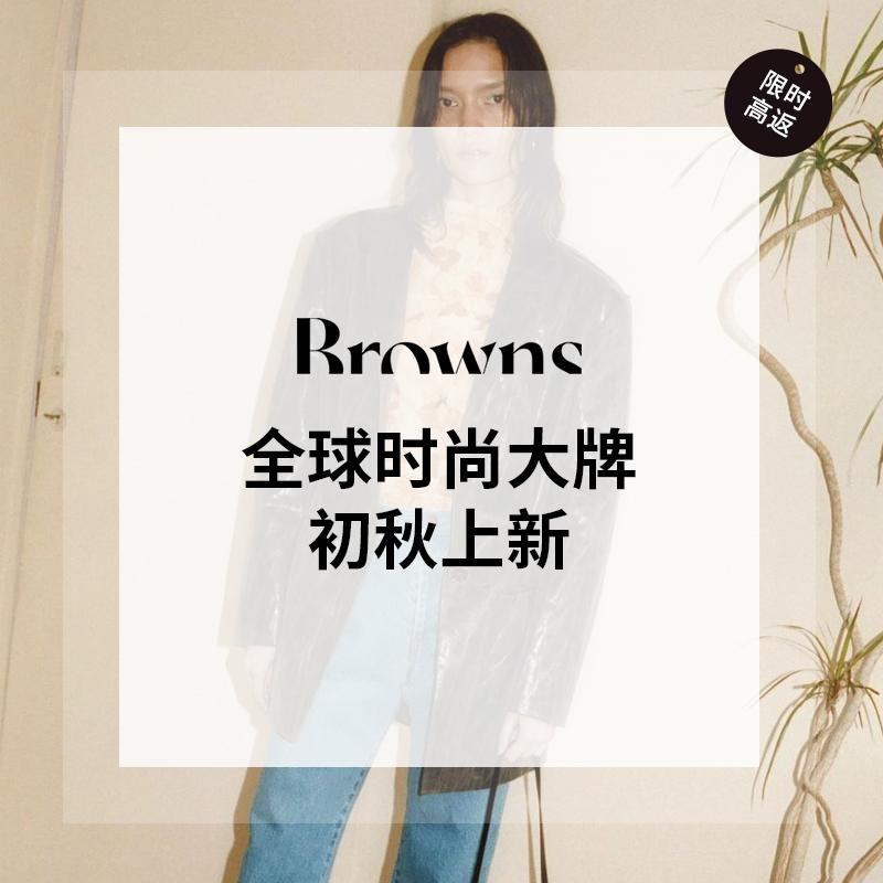 Browns Fashion:全球时尚大牌 初秋上新