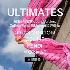 上新!24S:Louis Vuitton, Celine, Fendi 和 Moynat 经典单品