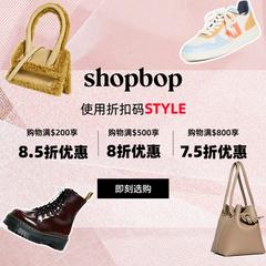 【最后一天!】Shopbop 烧包:满$800享7.5折 收设计师品牌