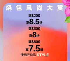 【最后一天!满800刀享7.5折】烧包全场大促回归 收设计师品牌
