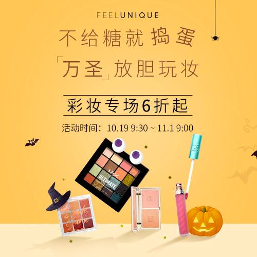Feelunique中文官网:万圣节专场6折起
