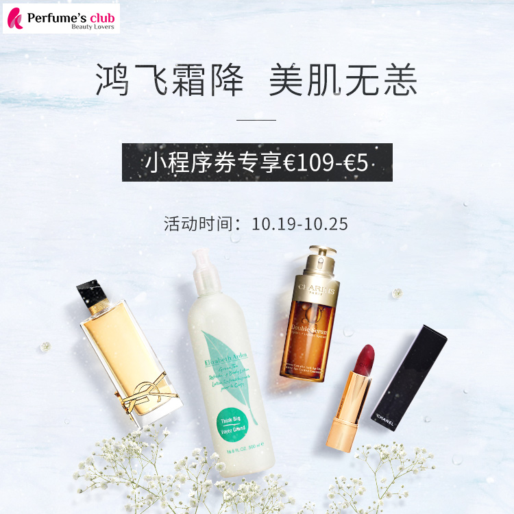 Perfume's Club中文官网:鸿飞霜降,美肌无恙