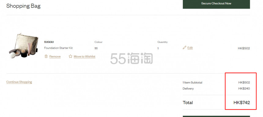 【上新热卖】SUQQU 限量版 底妆套装(记忆粉霜+妆前+蜜粉)